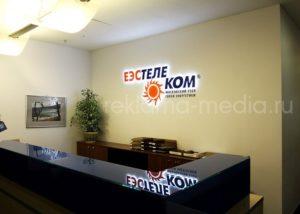 Светодиодная вывеска для офиса государственной компании