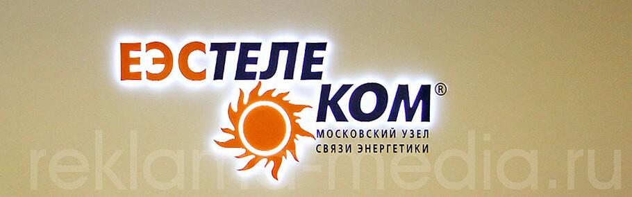 Световая интерьерная вывеска для офиса для госкомпании
