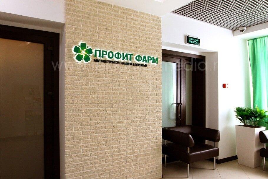 Светодиодный логотип для офиса, выполненный из металла с порошковой окраской