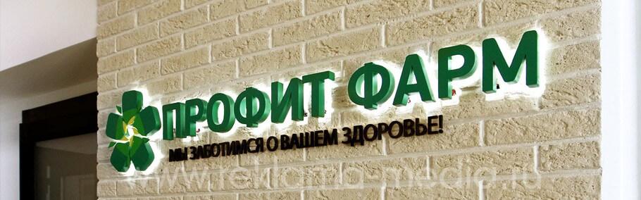 Объемный светодиодный логотип из металла в офисе компании