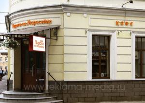 Вывеска для кафе объемные светодиодные буквы Дневное фото