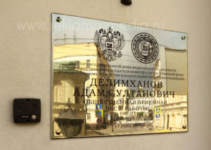 Представительская табличка для общественной приемной депутата
