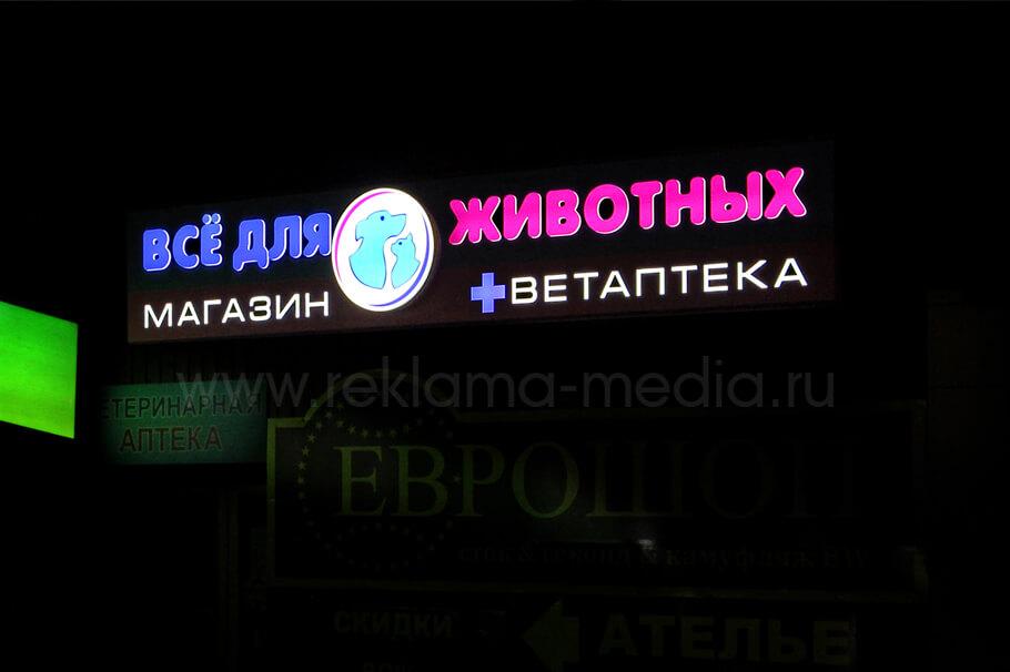 Светодиодная вывеска для зоомагазина и ветеринарной аптеки ночное фото