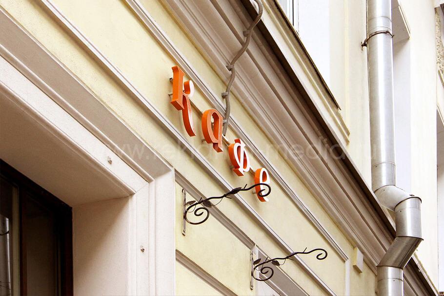 Элементы вывески для кафе объемные буквы крупным планом