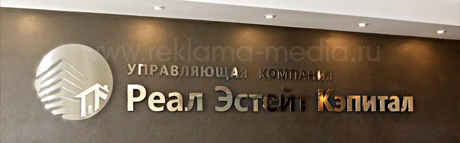 Представительская интерьерная вывеска для офиса управляющей компании