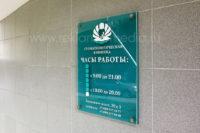 Двухуровневая акриловая табличка с часами работы организации