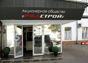 Светодиодная фасадная вывеска для офиса РЖДстрой