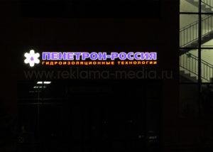 Ночной вид вывески, выполненной в виде объемных светодиодных букв