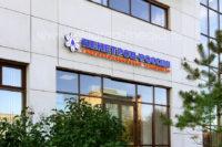 Объемные светодиодные буквы - вывеска на фасаде здания
