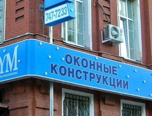 Рекламное оформление фасада для салона оконных конструкций «Окнариум»