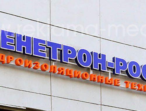 Объемные светодиодные буквы для фасада здания