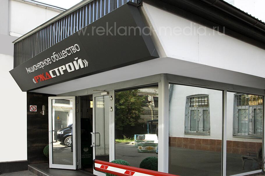 Угловой ракурс фасадной вывески офиса для РЖДстрой