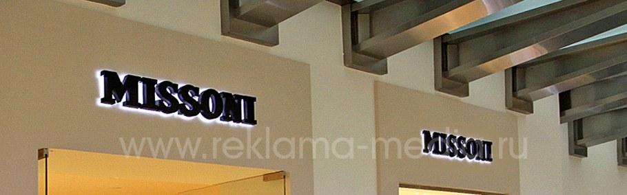 Вывеска для бутика одежды металлические светодиодные буквы