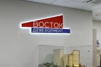 Экономичный световой объемный логотип для офиса продаж строительного холдинга