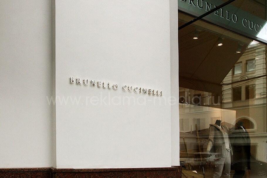 Фасадная вывеска для бутика одежды, объемные буквы на дистанционных держателях