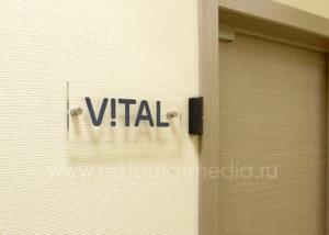 Интерьерная информационная табличка перед входом в офис компании