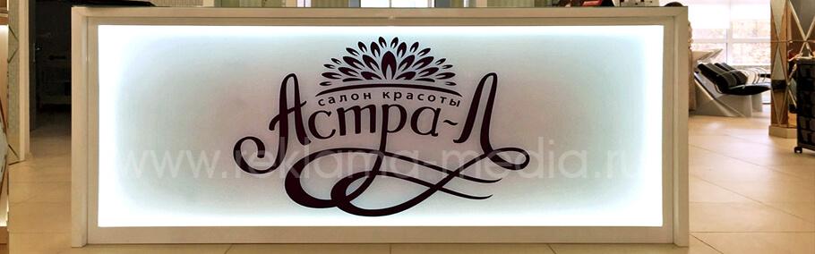 Объемный логотип для стойки администраторов салона красоты