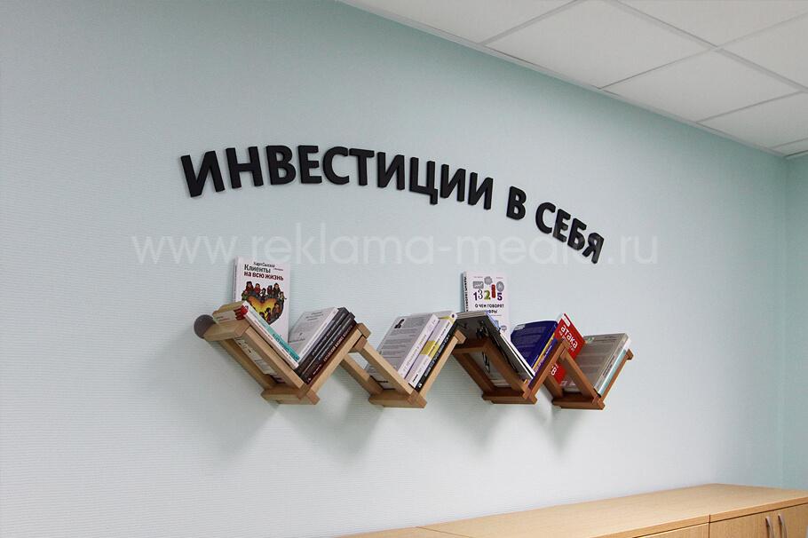 Слоган - объемная надпись для оформления офиса компании