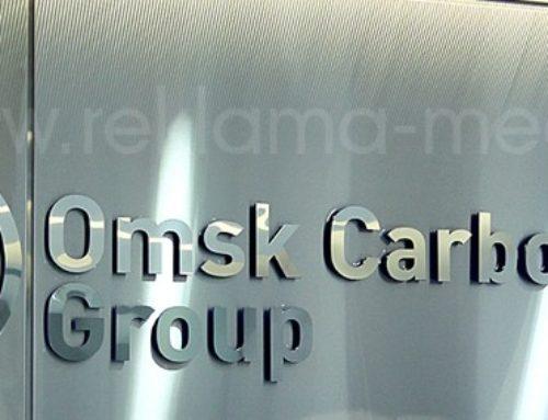 Вывеска бизнес класса для зоны ресепшн компании «Омск Карбон Групп»