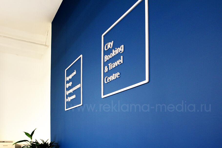 Вывески для офиса компании акриловое стекло с окраской в белый цвет