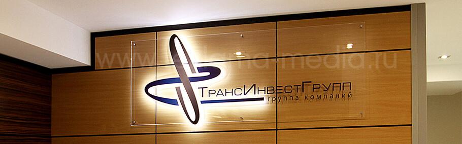 Логотип и интерьерная вывеска для офиса «ТрансИнвестГрупп»