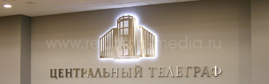 Вывеска для зала заседаний OAO «Центральный телеграф»-mini