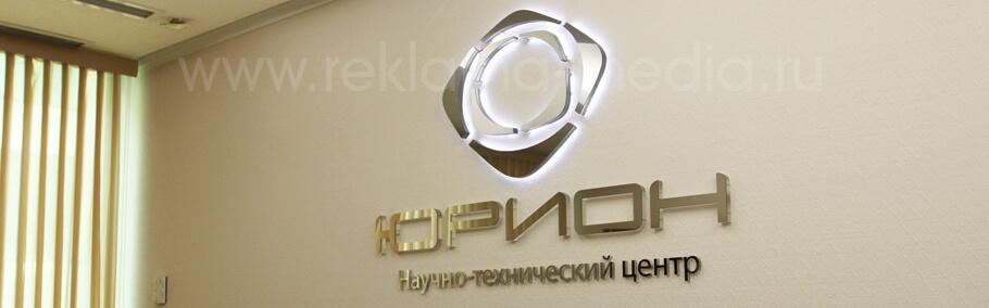 Вывеска из стекла и металла в офис НТЦ «Юрион»