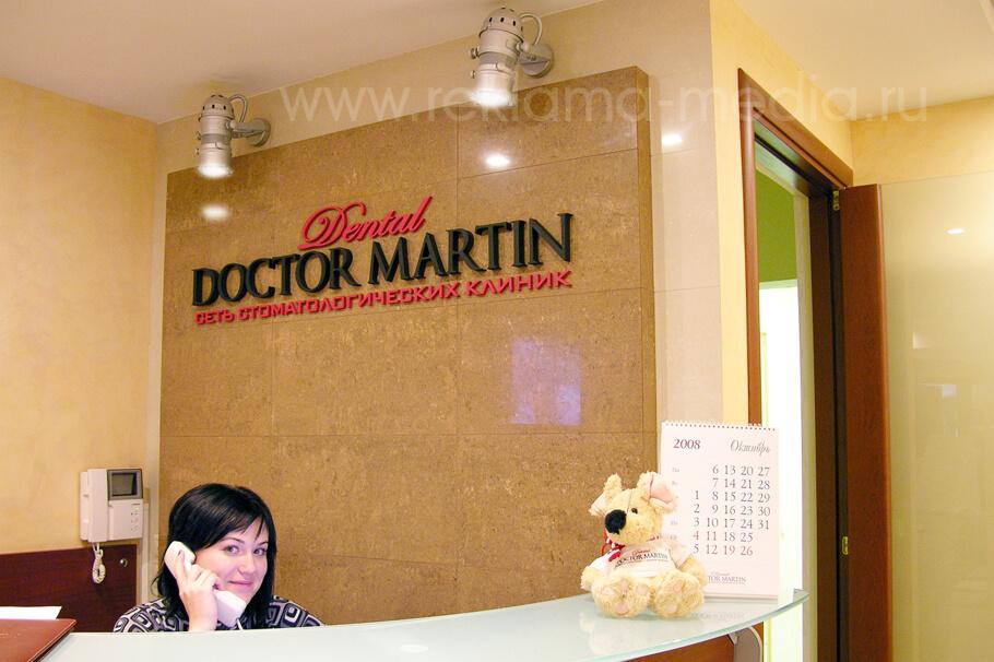 Объемные буквы для зоны администратора в стоматологической клиники