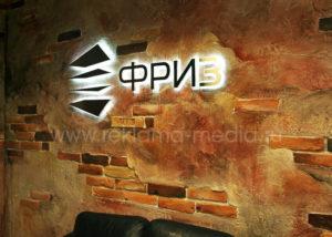 Объемные светодиодные буквы для офиса строительной компании