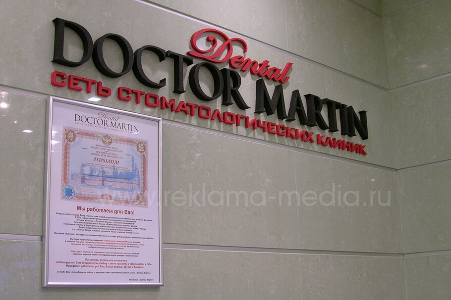 Буквы для стоматологической клиники Фото логотипа вблизи