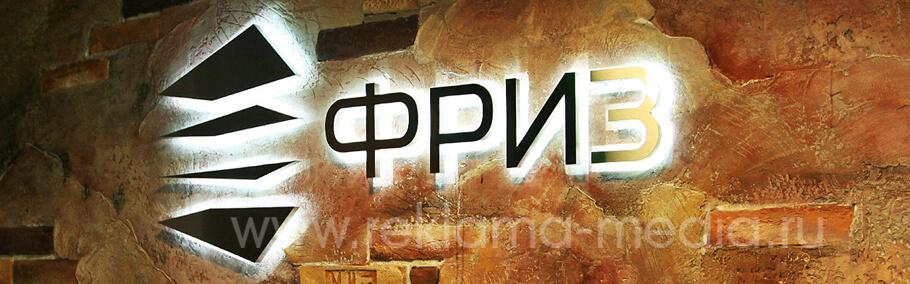 Буквы с подсветкой в стиле Лофт для офиса строительной фирмы