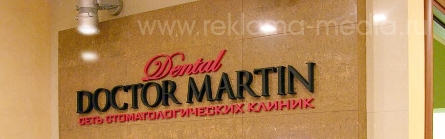 Логотип для стоматологии Объемные буквы на ресепшн