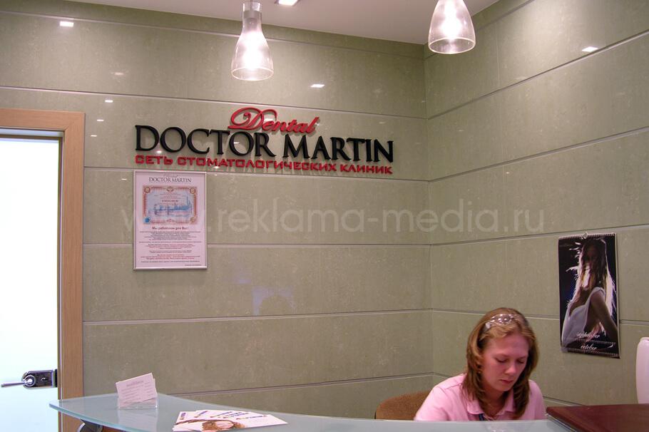 Логотип в клиентской зоне стоматологической клиники