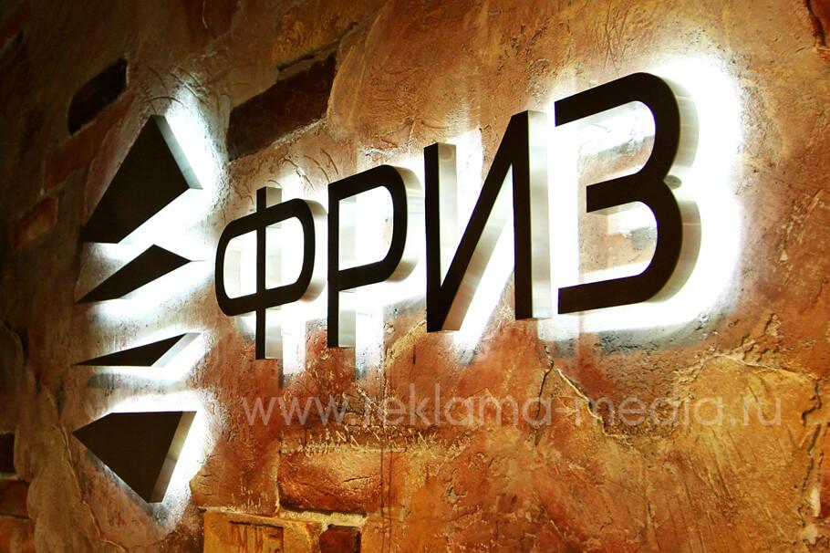 Объемные буквы в стиле лофт для офиса строительной фирмы
