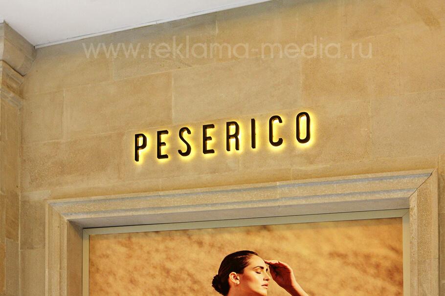 Объемные светодиодные буквы для бутика в торговом центре