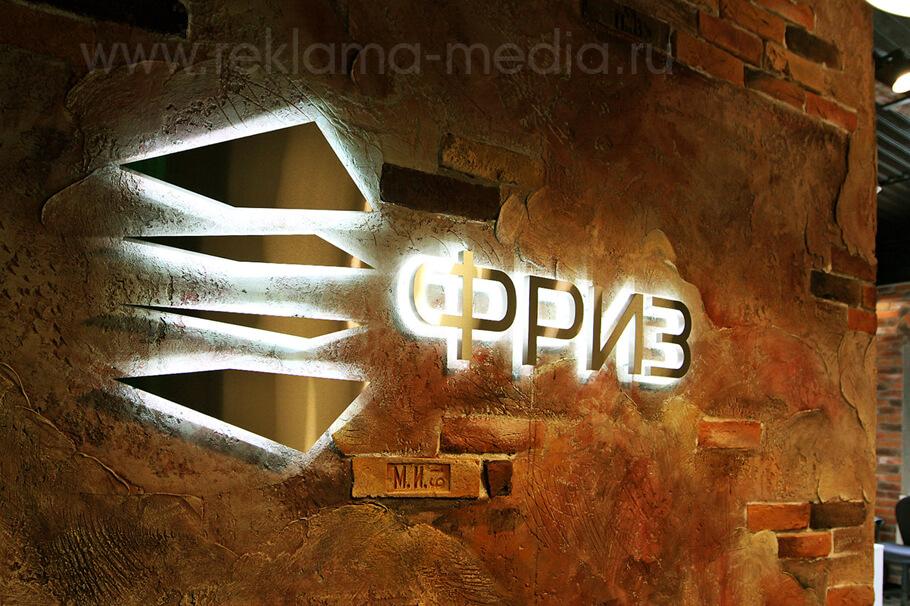 Офисная вывеска в стиле лофт объемный логотип из металла
