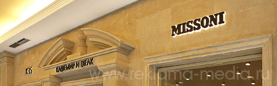 Светодиодная вывеска для брендового бутика одежды