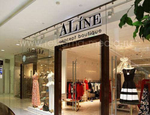 Оригинальная вывеска премиального класса для бутика одежды