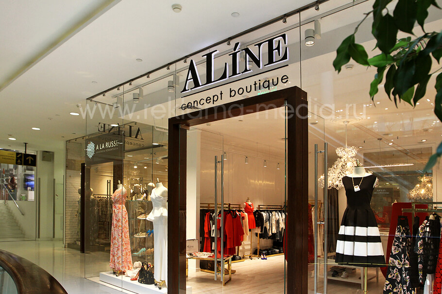 Объемные световые буквы на стеклянной входной группе бутика одежды