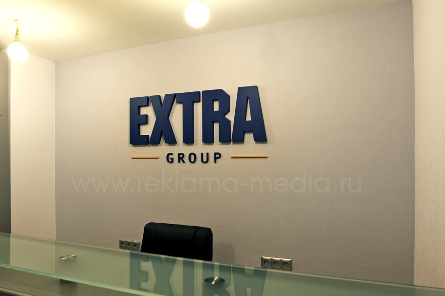 Недорогая интерьерная вывеска для офиса компании Экстра Групп