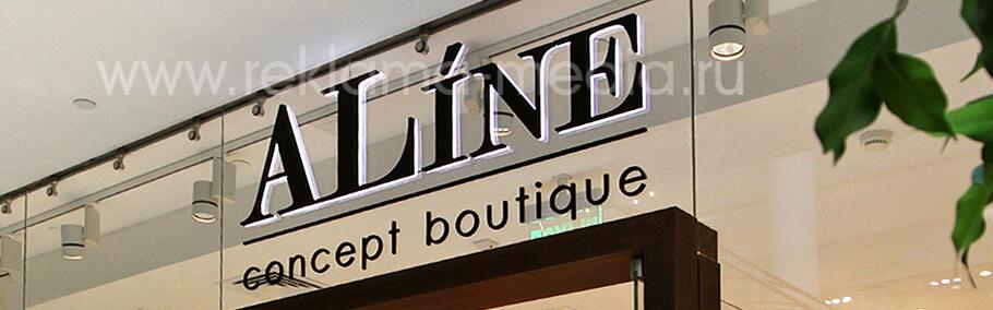 Премиальные световые объемные буквы для бутика одежды