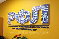 Несветовой логотип объемные буквы на ресепшн в офисе компании