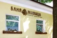Объемные деревянные буквы Вывеска для Русской бани из акрила и натурального дерева