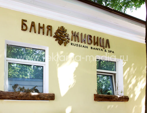 Вывеска для Русской бани из акрила и натурального дерева