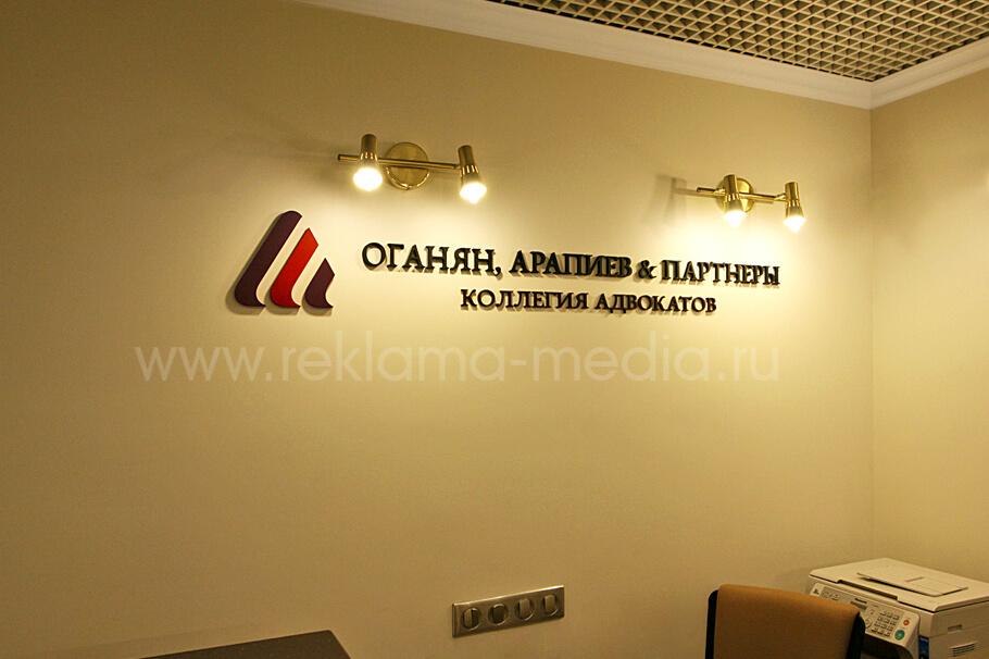 Объемные буквы для офиса коллегии адвокатов
