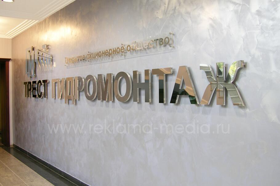 Представительская вывеска для холла компании Материал - металл и стекло Пример работы