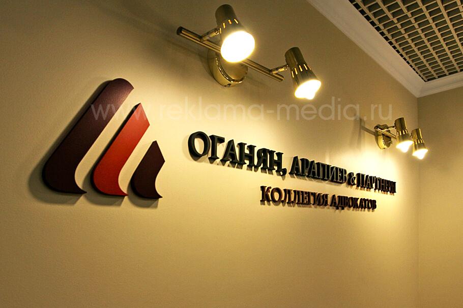 Ближний план вывески объемные интерьерные буквы для офиса коллегии адвокатов