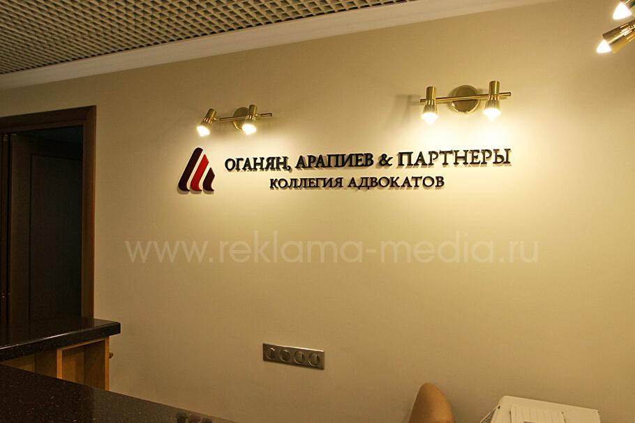 Интерьерная вывеска Объемные буквы в офисе коллегии адвокатов