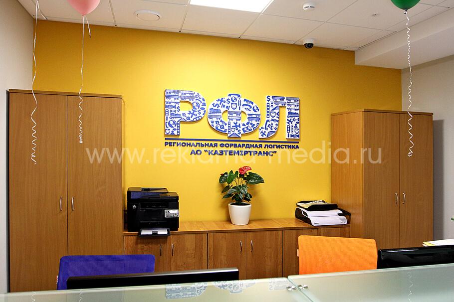 Логотип для офиса РФЛ общий вид вывески в офисе компании