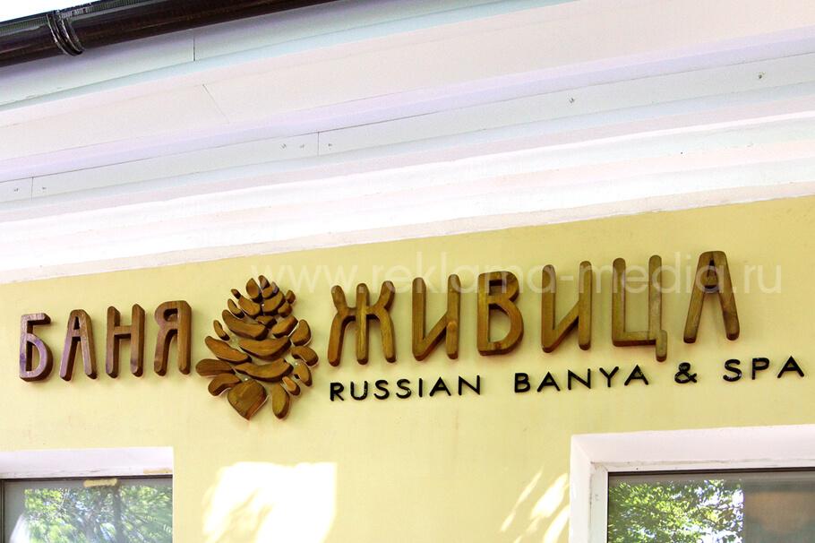Объемные деревянные и акриловые буквы - вывеска для Русской бани